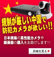 ジャパン・クオリティで、中国国内でIPカメラ購入はこちら!