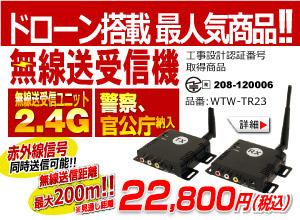 ドローン搭載率 No.1 無線送受信ユニット WTW-TR23