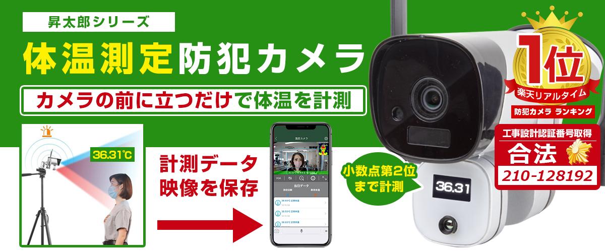 WTW FSSC 体温測定カメラ、コロナウイルス対応 体温計カメラ。コロナウイルス感染防止カメラ