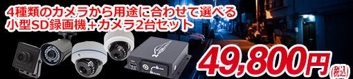 小型SD録画機+カメラ2台セット