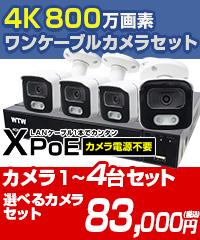 4K PoEワンケーブルカメラ4台セット