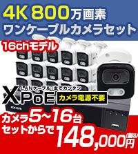 4K PoEワンケーブルカメラ5~16台セット
