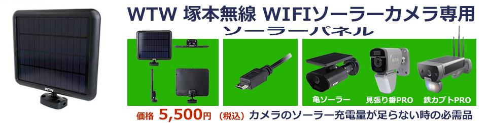 ソーラーパネル WTW WIFIソーラーカメラ用専用
