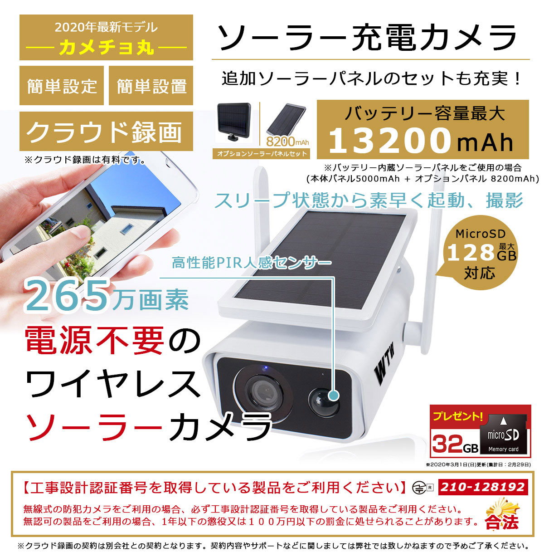 無線 防犯 カメラ 塚本